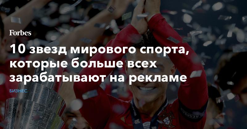 10 звезд мирового спорта, которые больше всех зарабатывают на рекламе. Фото   Бизнес   Forbes.ru
