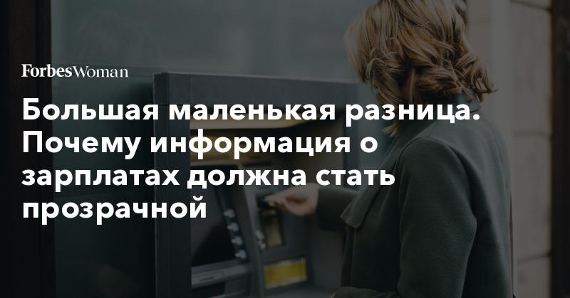 Большая маленькая разница. Почему информация о зарплатах должна стать прозрачной | Forbes Woman | Forbes.ru