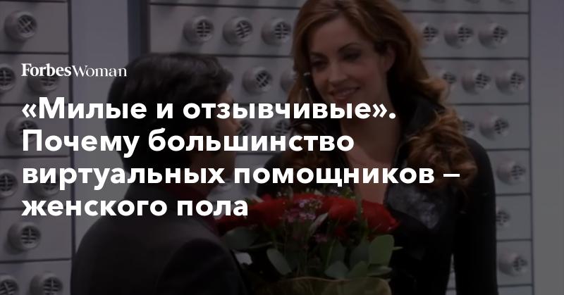 «Милые и отзывчивые». Почему большинство виртуальных помощников — женского пола | Forbes Woman | Forbes.ru