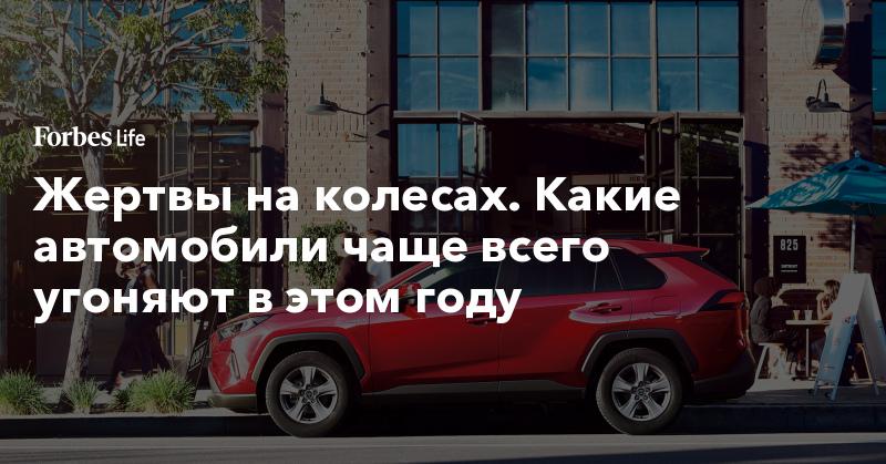 Жертвы на колесах. Какие автомобили чаще всего угоняют в этом году. Фото   ForbesLife   Forbes.ru