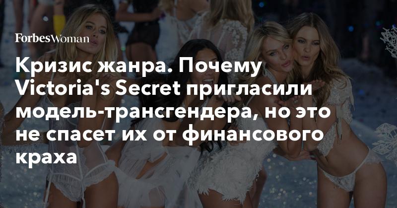 Кризис жанра. Почему Victoria's Secret пригласили модель-трансгендера, но это не спасет их от финансового краха | Forbes Woman | Forbes.ru