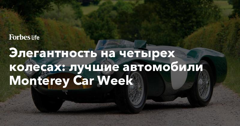 Элегантность на четырех колесах: лучшие автомобили Monterey Car Week. Фото | ForbesLife | Forbes.ru