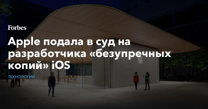 Apple подала в суд на разработчика «безупречных копий» iOS | Технологии | Forbes.ru