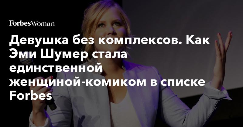 Девушка без комплексов. Как Эми Шумер стала единственной женщиной-комиком в списке Forbes | Forbes Woman | Forbes.ru