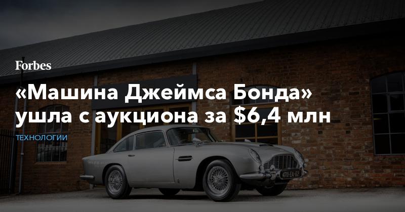 «Машина Джеймса Бонда» ушла с аукциона за $6,4 млн