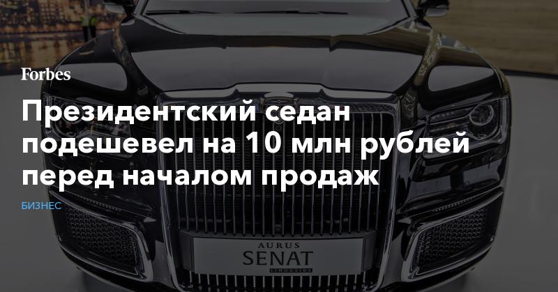 Президентский седан подешевел на 10 млн рублей перед началом продаж | Бизнес | Forbes.ru