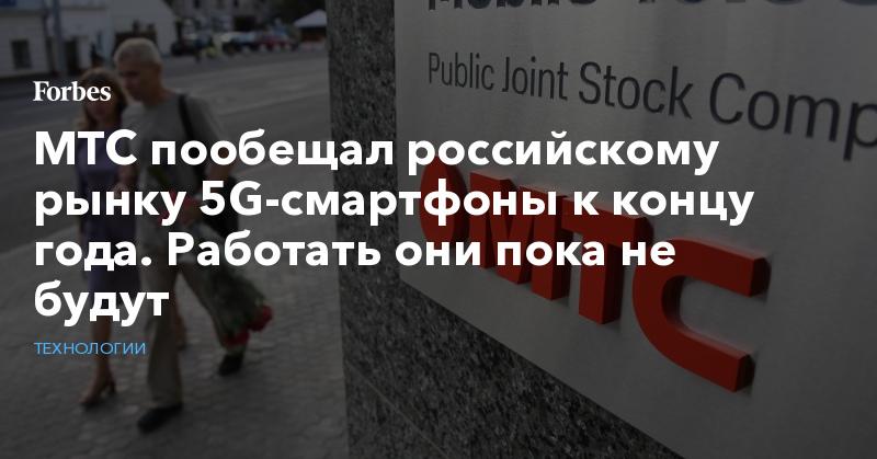 МТС пообещал российскому рынку 5G-смартфоны к концу года. Работать они пока не будут   Технологии   Forbes.ru