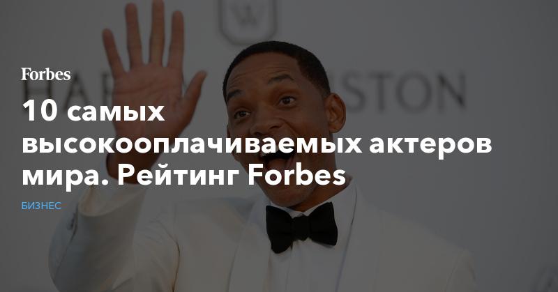 10 самых высокооплачиваемых актеров мира. Рейтинг Forbes. Фото | Бизнес | Forbes.ru