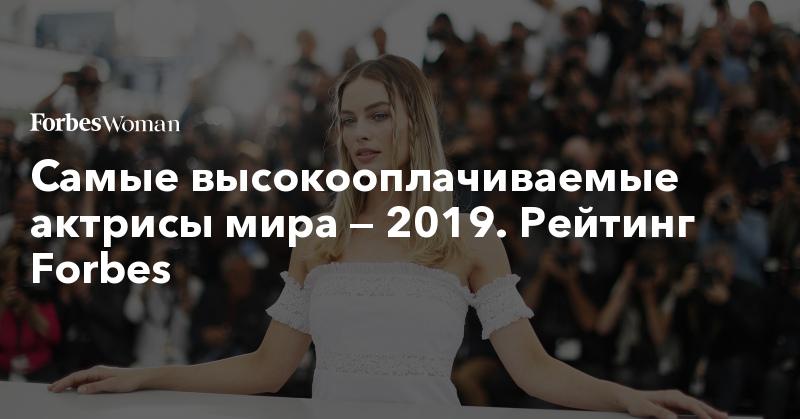 Самые высокооплачиваемые актрисы мира — 2019. Рейтинг Forbes. Фото | Forbes Woman | Forbes.ru