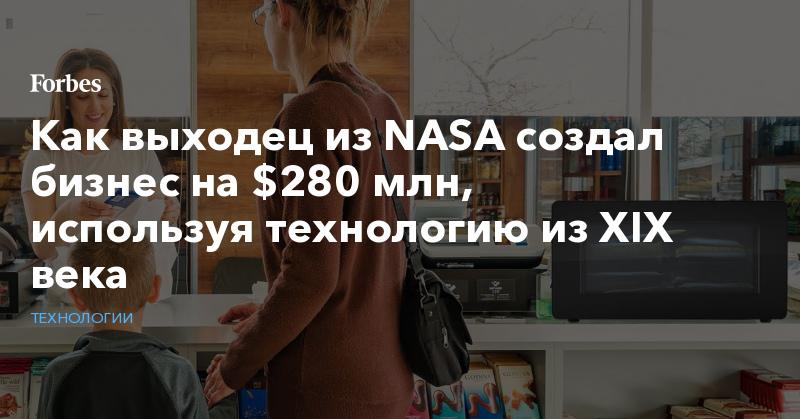Как выходец из NASA создал бизнес на $280 млн, используя технологию из XIX века   Технологии   Forbes.ru
