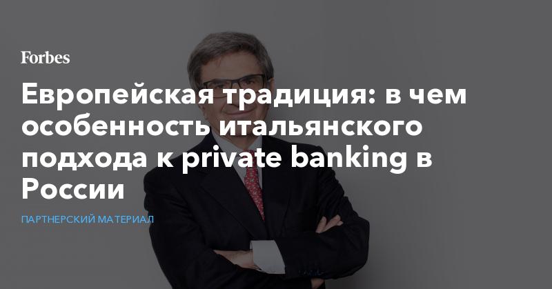 найти базу данных клиентов private banking