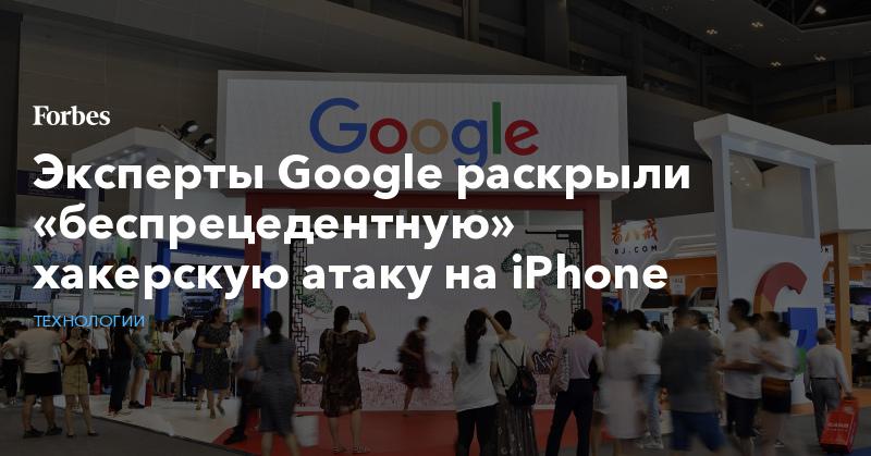 Эксперты Google раскрыли «беспрецедентную» хакерскую атаку на iPhone