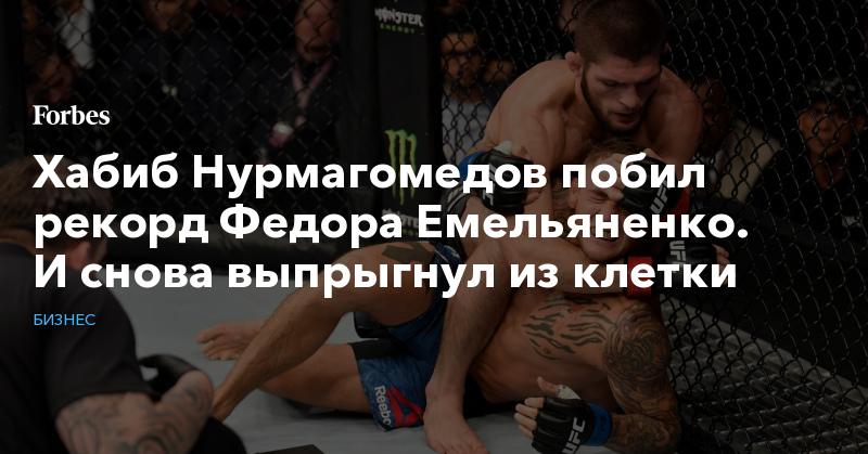 Хабиб Нурмагомедов побил рекорд Федора Емельяненко. И снова выпрыгнул из клетки   Бизнес   Forbes.ru