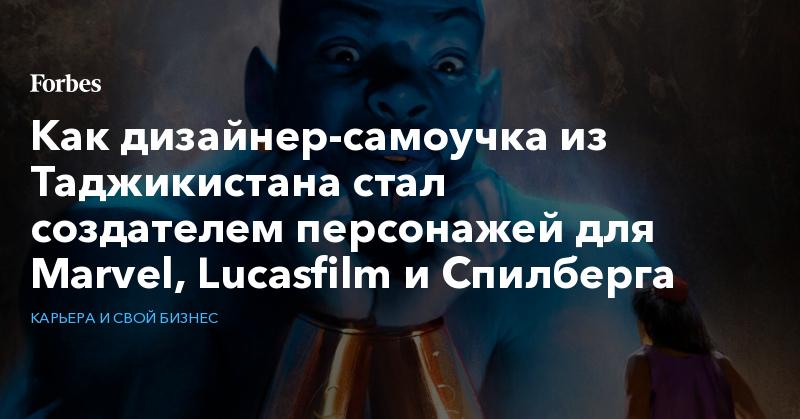 Как дизайнер-самоучка из Таджикистана стал создателем персонажей для Marvel, Lucasfilm и Спилберга   Карьера и свой бизнес   Forbes.ru