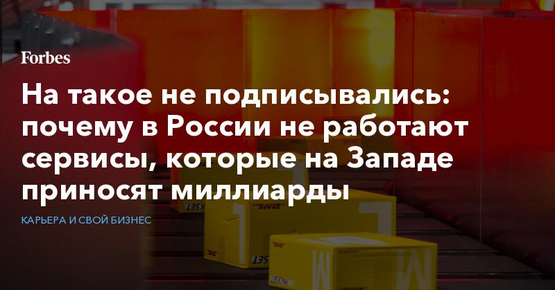 На такое не подписывались: почему в России не работают сервисы, которые на Западе приносят миллиарды   Карьера и свой бизнес   Forbes.ru