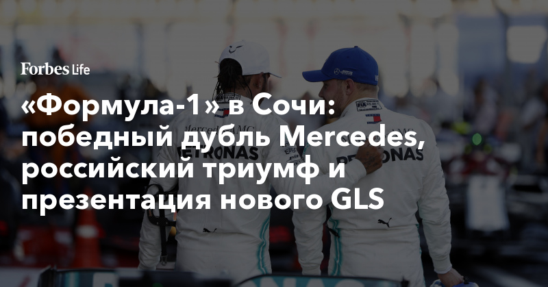 «Формула-1» в Сочи: победный дубль Mercedes, российский триумф и презентация нового GLS | ForbesLife | Forbes.ru