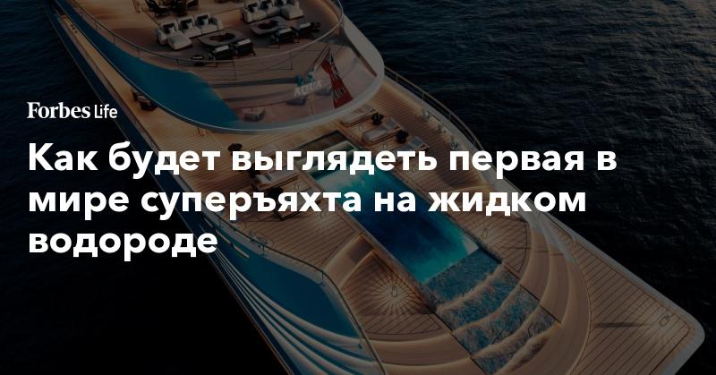 Как будет выглядеть первая в мире суперъяхта на жидком водороде. Фото | ForbesLife | Forbes.ru