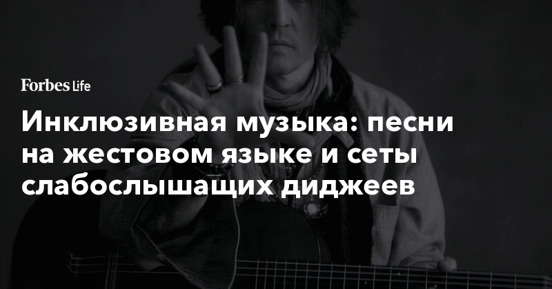 Инклюзивная музыка: песни на жестовом языке и сеты слабослышащих диджеев. Фото | ForbesLife | Forbes.ru