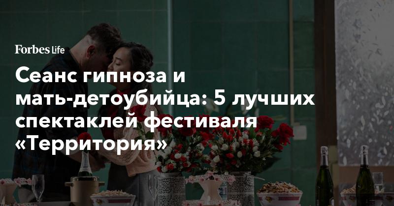 Сеанс гипноза и мать-детоубийца: 5 лучших спектаклей фестиваля «Территория». Фото | ForbesLife | Forbes.ru