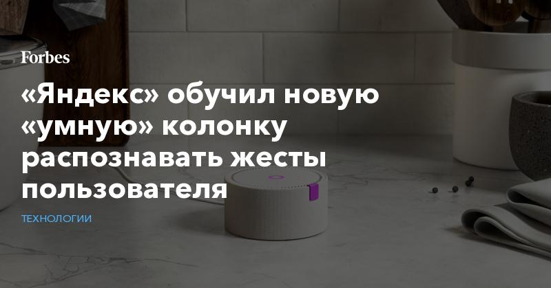 «Яндекс» обучил новую «умную» колонку распознавать жесты пользователя