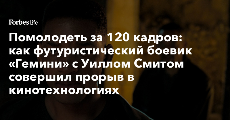 Помолодеть за 120 кадров: как футуристический боевик «Гемини» с Уиллом Смитом совершил прорыв в кинотехнологиях | ForbesLife | Forbes.ru