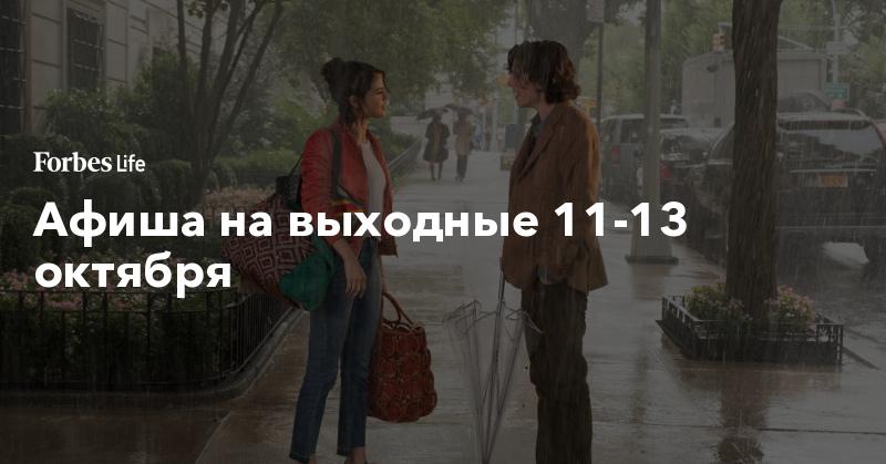 Афиша на выходные 11-13 октября. Фото | ForbesLife | Forbes.ru