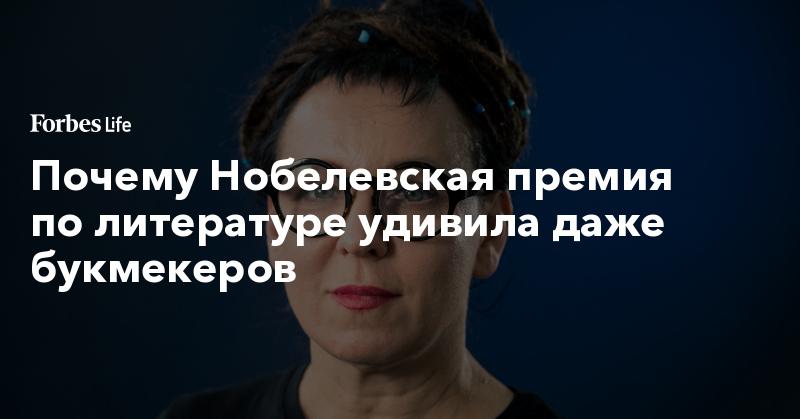 Почему Нобелевская премия по литературе удивила даже букмекеров | ForbesLife | Forbes.ru