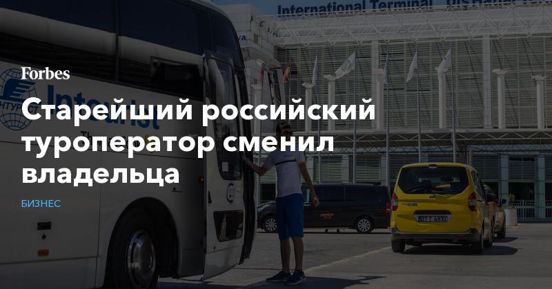 Старейший российский туроператор сменил владельца