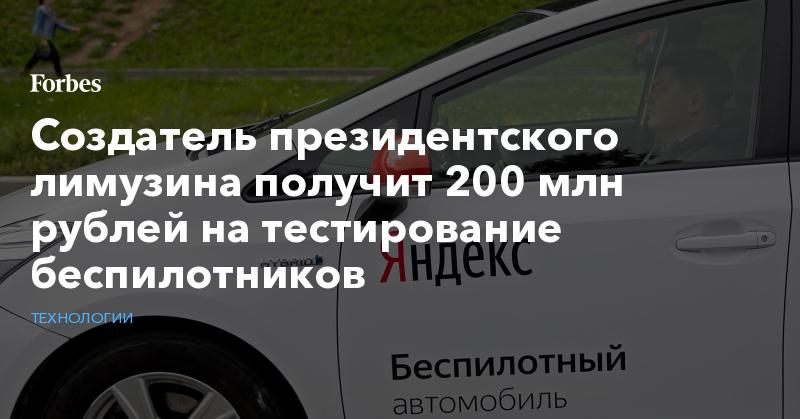 Создатель президентского лимузина получит 200 млн рублей на тестирование беспилотников