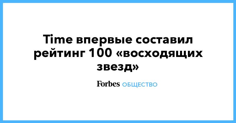 Time впервые составил рейтинг 100 «восходящих звезд» | Общество | Forbes.ru
