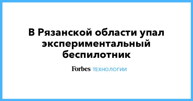 В Рязанской области упал экспериментальный беспилотник