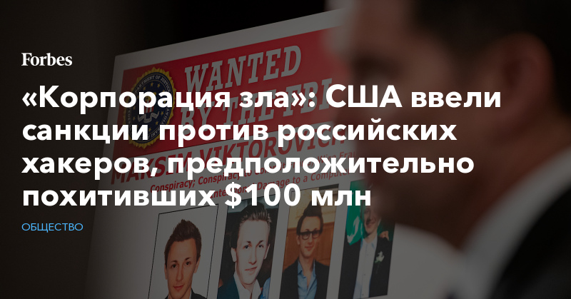 «Корпорация зла»: США ввели санкции против российских хакеров, предположительно похитивших $100 млн | Общество | Forbes.ru