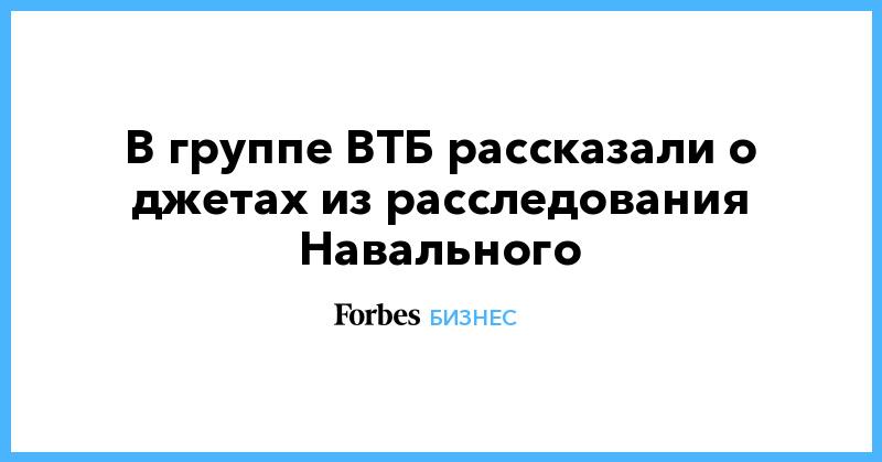 В группе ВТБ рассказали о джетах из расследования Навального | Бизнес | Forbes.ru