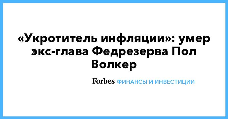 «Укротитель инфляции»: умер экс-глава Федрезерва Пол Волкер | Финансы и инвестиции | Forbes.ru