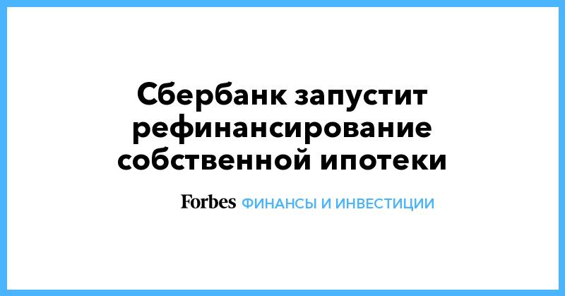 По его словам, данная. ФАНСбербанк может ввести услугу рефинансирования ипотеки в 2020 году.
