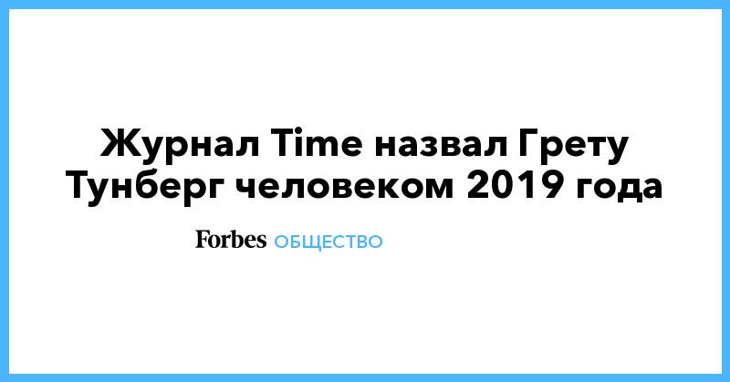 Журнал Time назвал Грету Тунберг человеком 2019 года | Общество | Forbes.ru