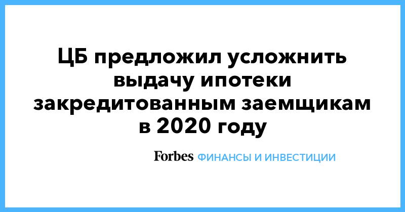Объем выданных ипотечных кредитов в 2020