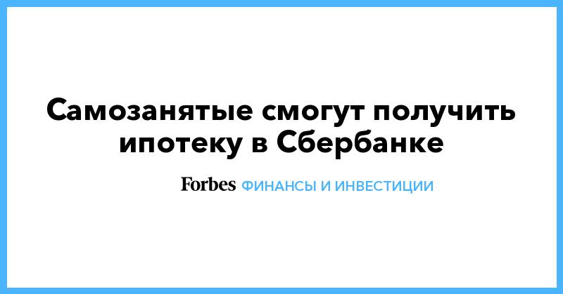 кредит самозанятым гражданам сбербанк кредитный донор в якутске без предоплаты срочно