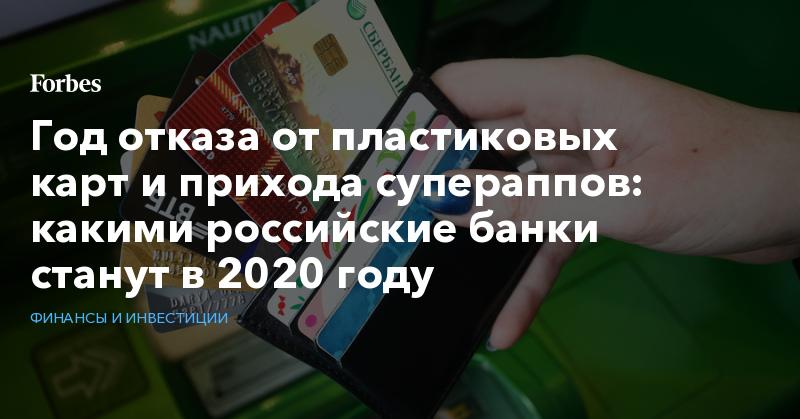 потребительский кредит ставки банков 2020