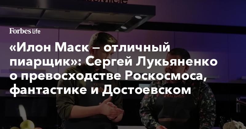 https://www.forbes.ru/forbeslife/390503-ilon-mask-otlichnyy-piarshchik-sergey-lukyanenko-o-prevoshodstve-roskosmosa