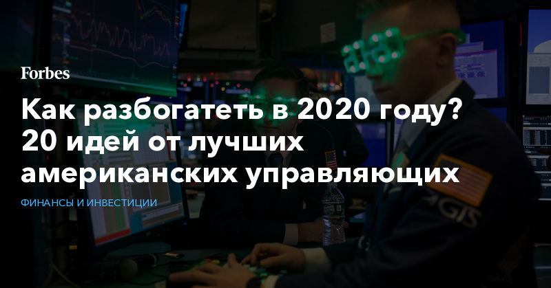 Куда Вложить Деньги в 2020 Году Выгодно Чтобы Получить Прибыль