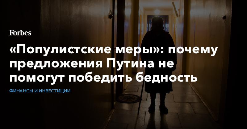 «Популистские меры»: почему предложения Путина не помогут победить бедность | Финансы и инвестиции | Forbes.ru