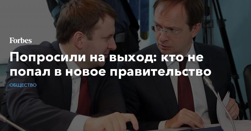 Попросили на выход: кто не попал в новое правительство. Фото | Общество | Forbes.ru