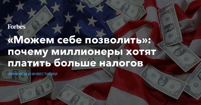 «Можем себе позволить»: почему миллионеры хотят платить больше налогов | Финансы и инвестиции | Forbes.ru