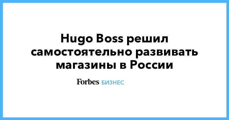 Hugo Boss решил самостоятельно развивать магазины в России | Бизнес | Forbes.ru