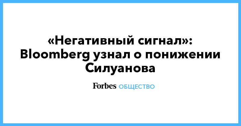 «Негативный сигнал»: Bloomberg узнал о понижении Силуанова | Общество | Forbes.ru