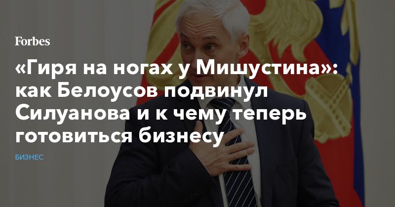 «Гиря на ногах у Мишустина»: как Белоусов подвинул Силуанова и к чему теперь готовиться бизнесу | Бизнес | Forbes.ru