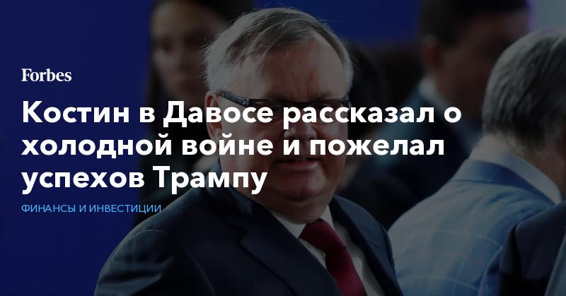Костин в Давосе рассказал о холодной войне и пожелал успехов Трампу | Финансы и инвестиции | Forbes.ru