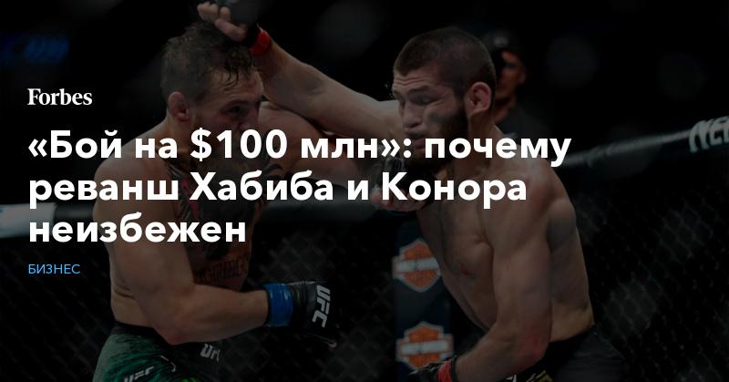 «Бой на $100 млн»: почему реванш Хабиба и Конора неизбежен | Бизнес | Forbes.ru