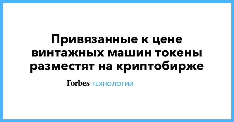 Привязанные к цене винтажных машин токены разместят на криптобирже